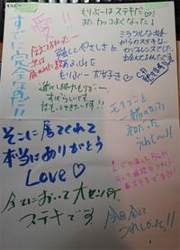 Moriboo_thanks180204